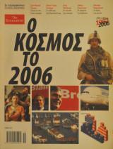 Ο Κόσμος το 2006
