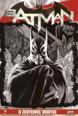 Batman - Ο Σκοτεινός Ιππότης