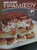 Γλυκές συνταγές - Τεύχος 1 - Πανακότα & Τιραμισού