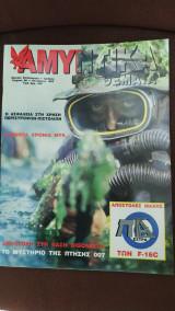 Αμυντικά Θέματα τεύχος 90