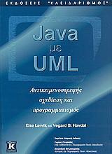 Java με UML