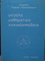 Μεγάλη Μαθηματική Εγκυκλοπαίδεια, τόμος 1ος