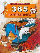 365 γατοϊστορίες