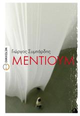 Μέντιουμ