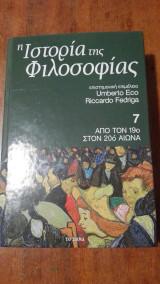 Ιστορία της Φιλοσοφίας 7 (Το Βήμα)