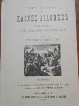 Ιερά ιστορία Καινής Διαθήκης προς χρήσιν των ελληνικών σχολείων