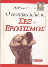 Ο Ερωτικός Κύκλος. Σεξ & Ερωτισμός