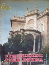 Ο Νεοκλασικισμός στην Αθήνα