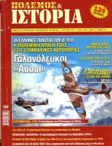 Πόλεμος και ιστορία τεύχος 151