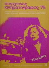 Σύγχρονος κινηματογράφος '75