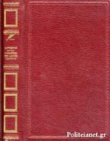 Ο εραστής της λαίδη Τσάτερλυ-βιβλιοδετημένη έκδοση