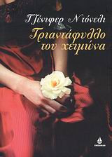 Τριαντάφυλλο του χειμώνα