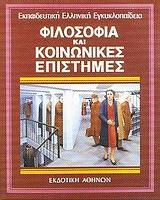 Φιλοσοφία και κοινωνικές επιστήμες