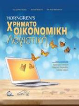 Horngren's Χρηματοοικονομική Λογιστική