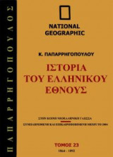 National Geographic - Ιστορία του ελληνικού έθνους 1864 Μ.Χ-1892 Μ.Χ