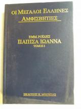 Οι μεγαλοι ελληνες αμφισβητιες παπισσα ιωαννα