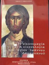 Η εικονομαχία και η εικονολογία του Αγίου Ιωάννου Δαμασκηνού