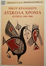 ΔΥΣΚΟΛΑ ΧΡΟΝΙΑ ΚΥΠΡΟΣ 1950-1960