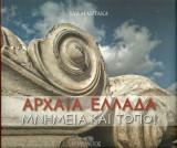 ΑΡΧΑΙΑ ΕΛΛΑΔΑ/ANCIENT GREECE