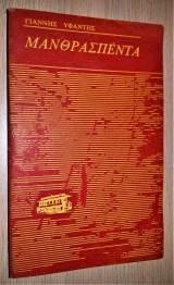 Μανθρασπέντα (Τραμ, 1977)