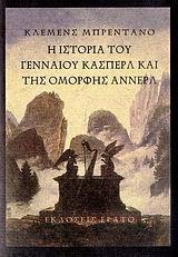 Η ιστορία του γενναίου Κάσπερλ και της όμορφης Άννερλ