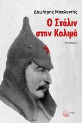 Ο Στάλιν στην Κολιμά