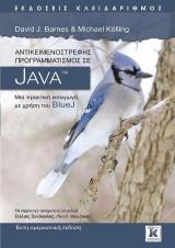 Αντικειμενοστρεφής προγραμματισμός σε Java - 6η έκδοση