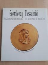 Θεσσαλονίκη Μακεδονίας Μητρόπολις