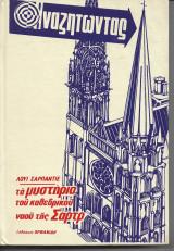 Αναζητώντας -  Τα μυστήρια του καθεδρικού ναού της Σάρτρ