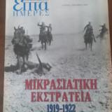 """Μικρασιατική εκστρατεία 1919-1922 """"Επτά Ημέρες"""""""