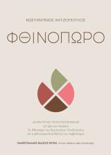 Φθινόπωρο - «Η ώρα των ποιητών». Το Φθινόπωρο του Κωσταντίνου Χατζόπουλου και η φθινοπωρινή αισθητική του συμβολισμού