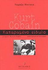 Kurt Cobain καταραμενο ειδωλο