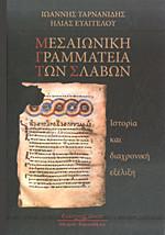 Μεσαιωνική Γραμματεία των Σλάβων