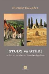 Study vs Studi – Αγγλικά και Ιταλικά για την Τριτοβάθμια Εκπαίδευση