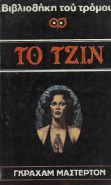 Το Τζιν - Graham masterton Βιβλιοθηκη του τρομου