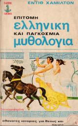 Επίτομη Ελληνική και παγκόσμια μυθολογία