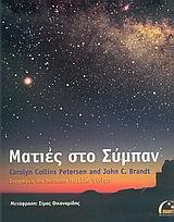 ΜΑΤΙΕΣ ΣΤΟ ΣΥΜΠΑΝ