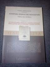 Πανόραμα Ιστορίας της Εκπαίδευσης Όψεις και Απόψεις