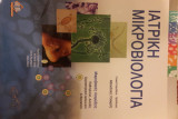 Ιατρική Μικροβιολογία