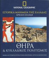 Ιστορικά μνημεία της Ελλάδας, Αρχαία Ελλάδα: Θήρα & Κυκλαδικός Πολιτισμός