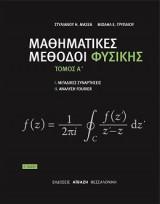 Μαθηματικές Μέθοδοι Φυσικής Τόμος Α'