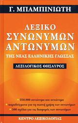 Λεξικό συνωνύμων-αντωνύμων της νέας ελληνικής γλώσσας