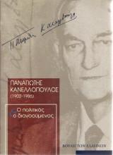 Παναγιώτης Κανελλόπουλος (1902-1986) ο πολιτικός ο διανοούμενος
