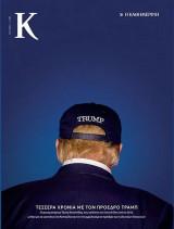 Περιοδικό Κ - Η Καθημερινή - Τέσσερα χρόνια με τον πρόεδρο Τραμπ - Τεύχος 920 - 17 Ιανουαρίου 2021