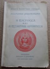 Η Βασίλισσα και αι Βυζαντιναί Αρχόντισσαι(1920)