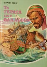 Τα τέρατα των θαλασσών