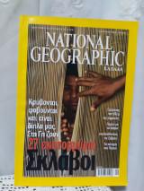 National Geographic Νοέμβριος 2003