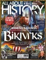 All About History Τα Χαμένα Βασίλεια των Βίκινγκς Τεύχος 8