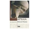 Αρχαία Ελληνική Γλώσσα Γ' Γυμνασίου