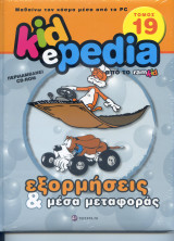 Kidepedia: Εξορμήσεις και μέσα μεταφοράς.